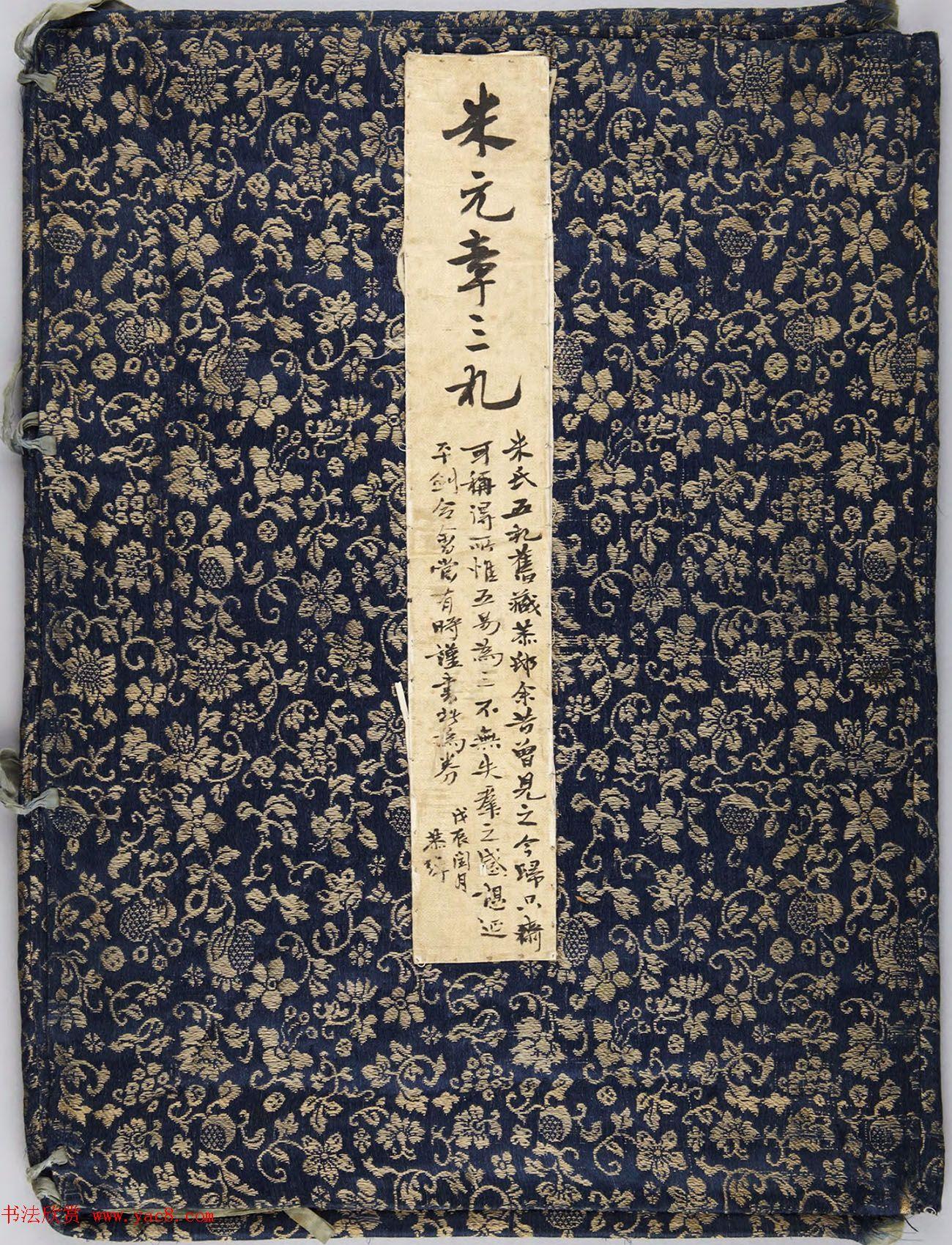 美国藏米芾行书尺牍三札