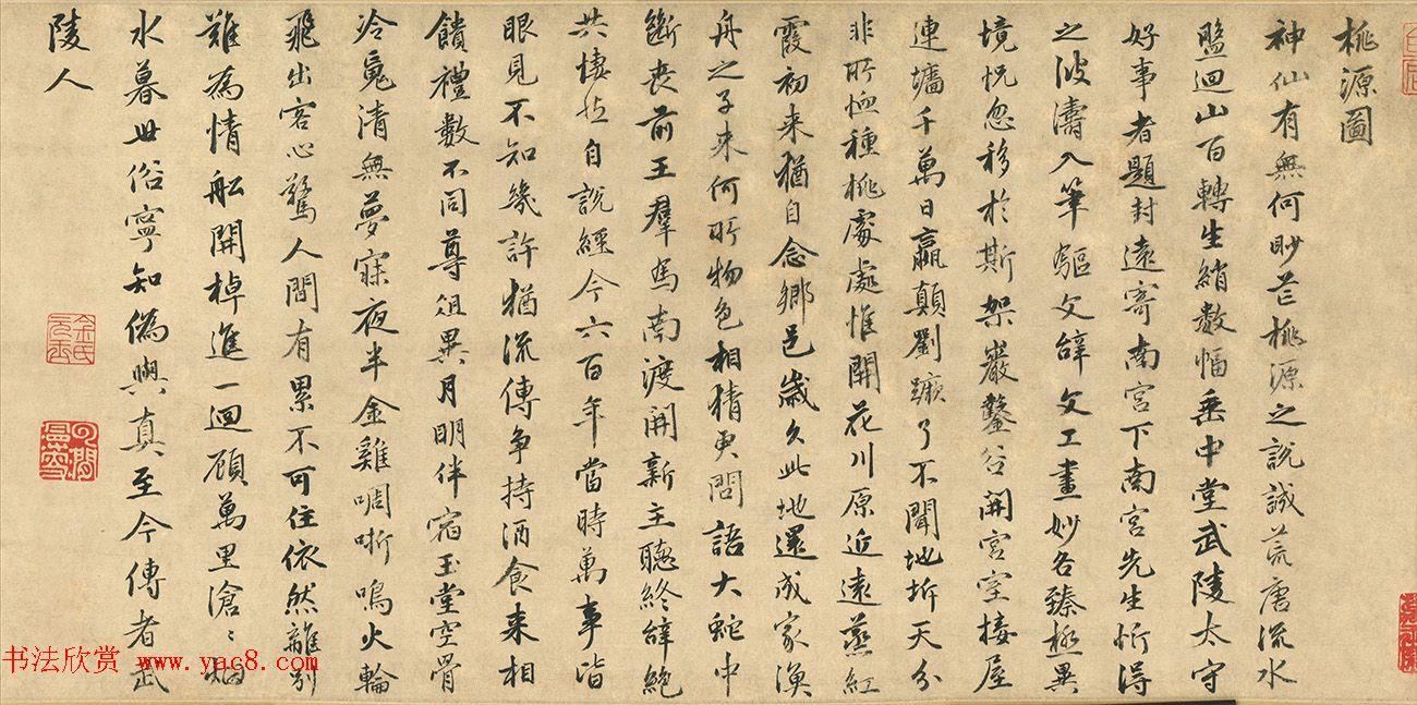明代金琮书法《韩愈诗桃源图》