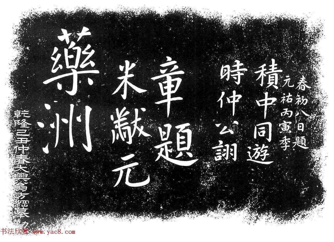 米芾楷书题字药州石刻2种