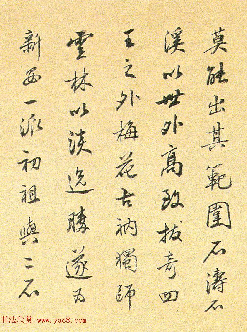 晚清官员、诗人陈曾寿书法欣赏