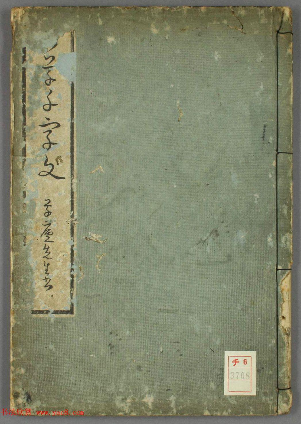 日本竜草庐书法《古草千字文》