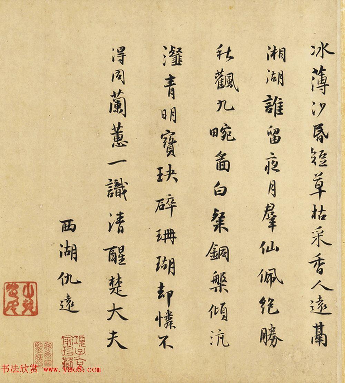 元代文学家、书法家仇远题赵孟坚水仙图
