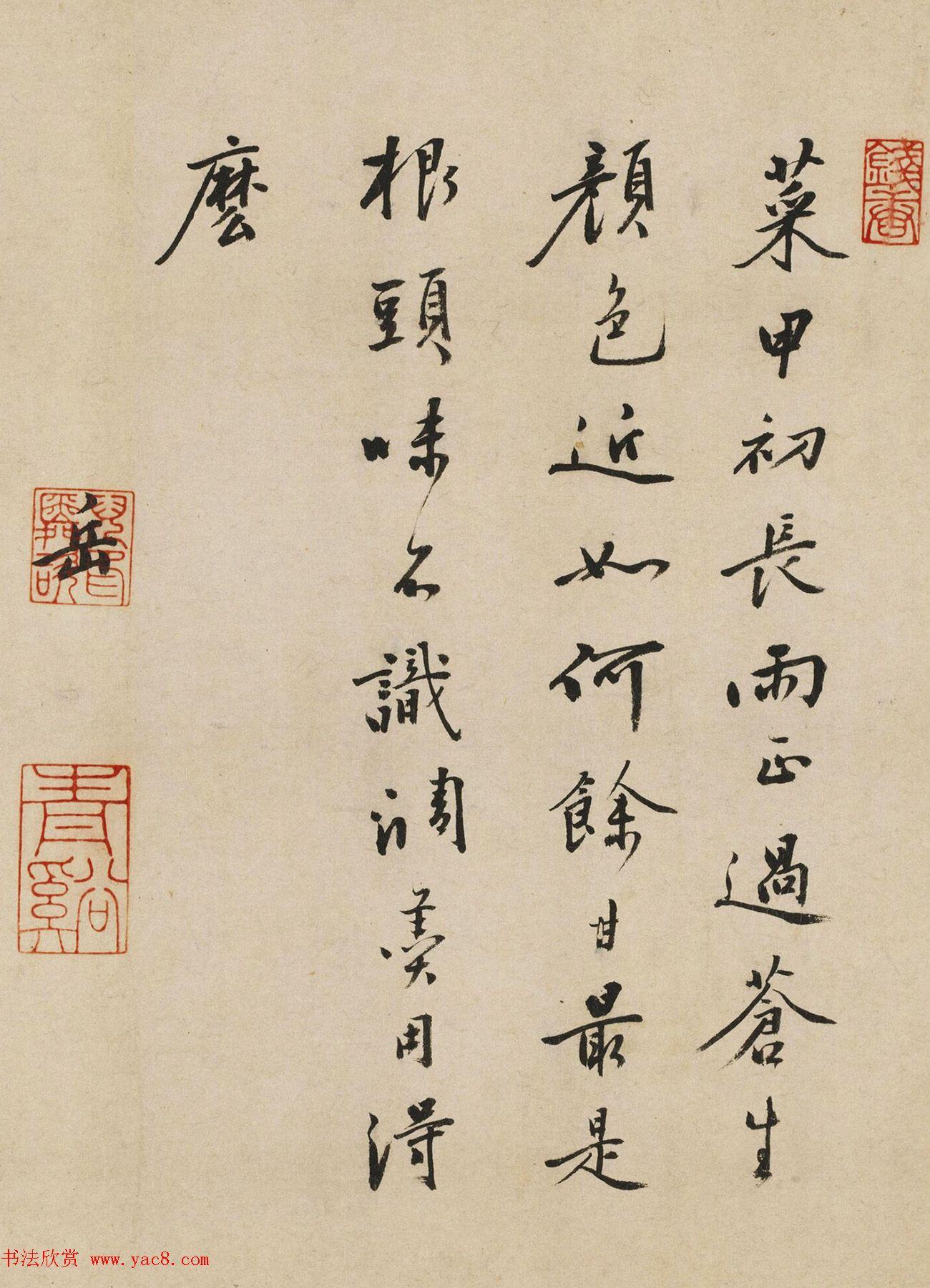 明代礼部尚书倪岳书法墨迹
