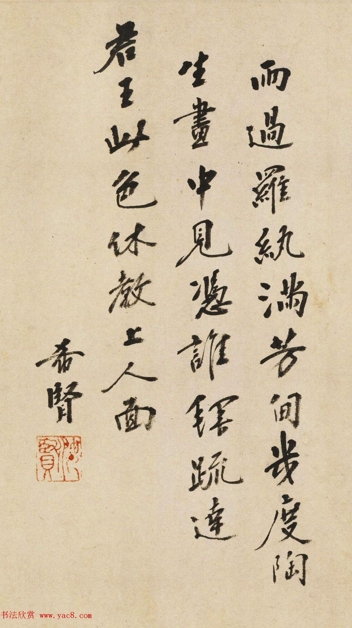 南京翰林院侍读学士吴希贤书法墨迹