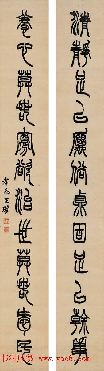清代书法家王瓘篆书作品欣赏