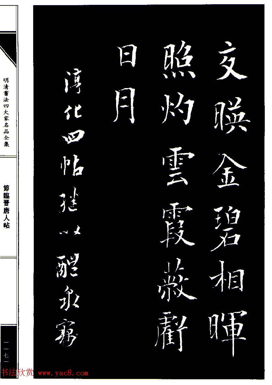 成亲王节临晋唐人帖