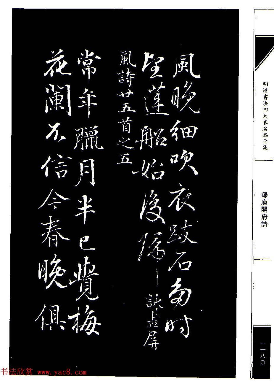 成亲王68岁书法录庾开府诗