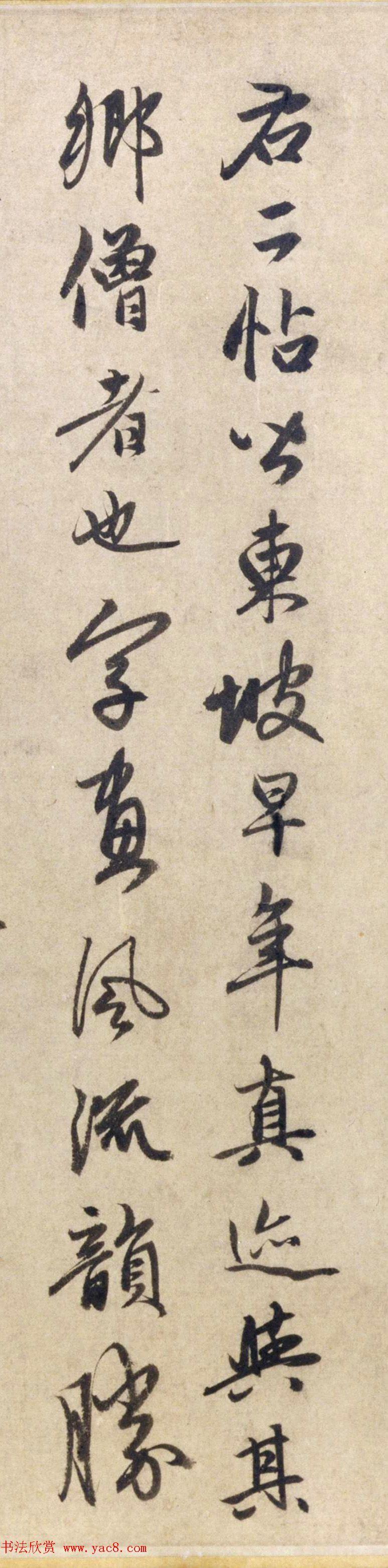 赵孟頫行书跋苏轼《治平帖》