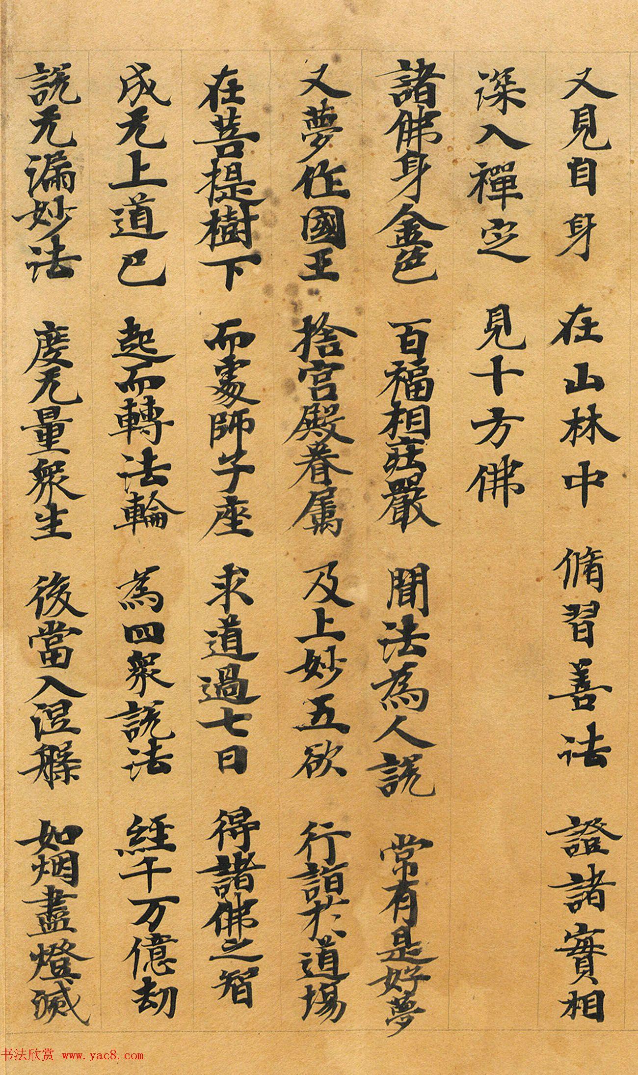 敦煌书法:法华经七喻之髻珠喻
