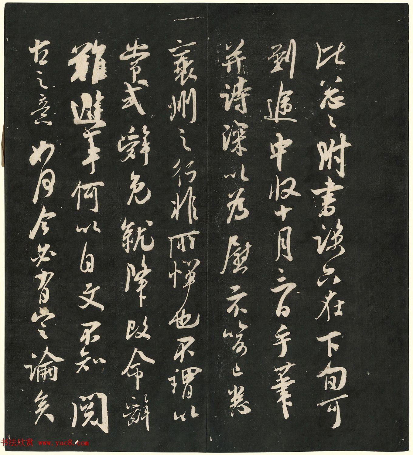 宋名人法书神品册(日藏本)