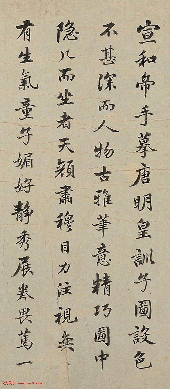清代进士冯恩昆书法补录赵孟頫鉴跋