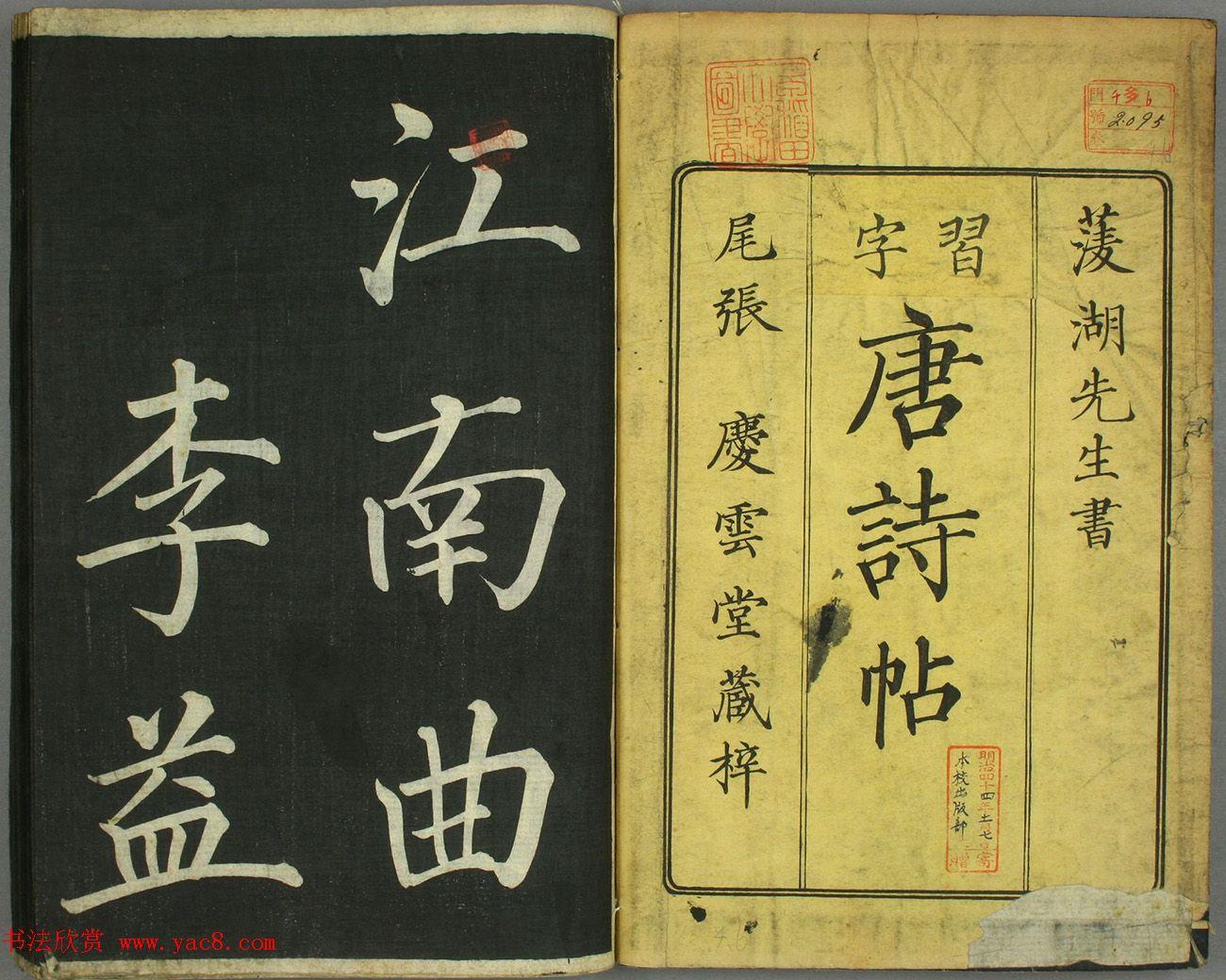 日本卷菱湖书法《习字唐诗帖》