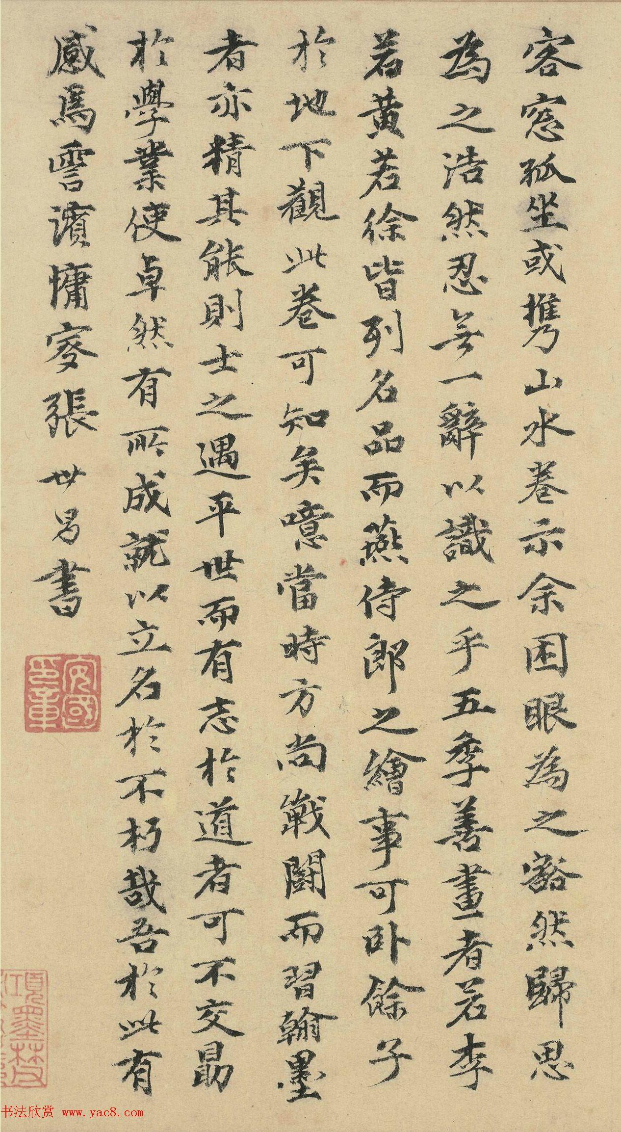 陈世昌、张世昌、程雍书法题春山图