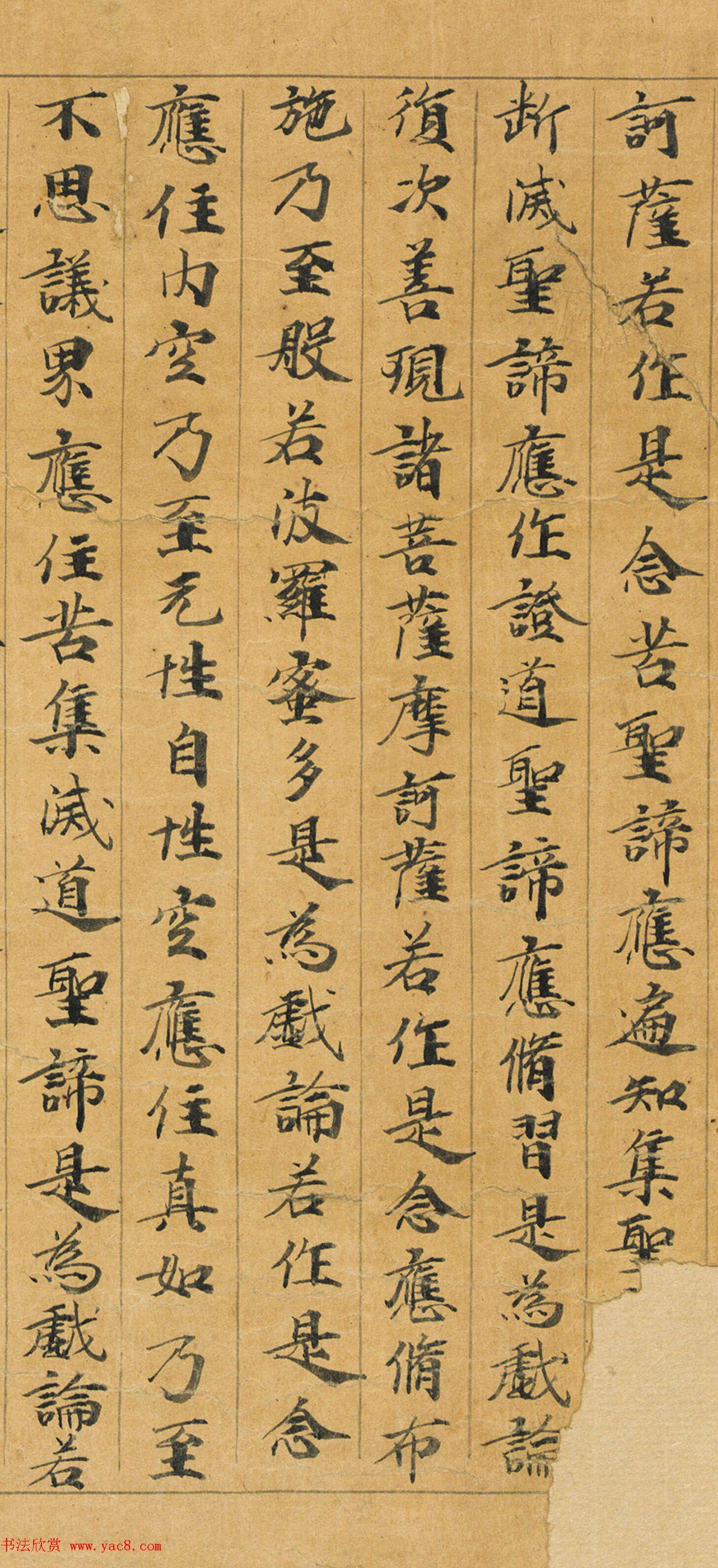 敦煌写经手稿:大般若波罗蜜多经初分遍学道品第六十四之二