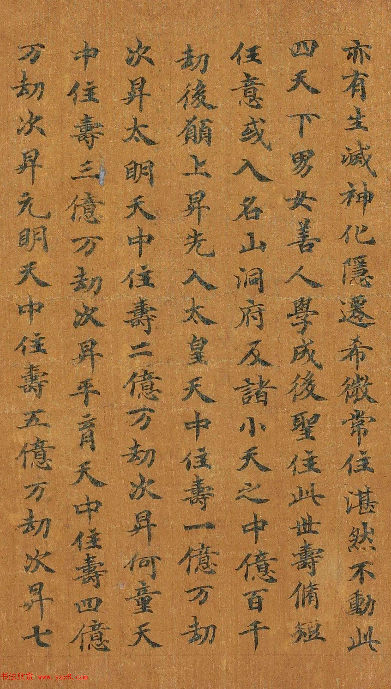 敦煌写经楷书手稿《太上大道玉清经卷》