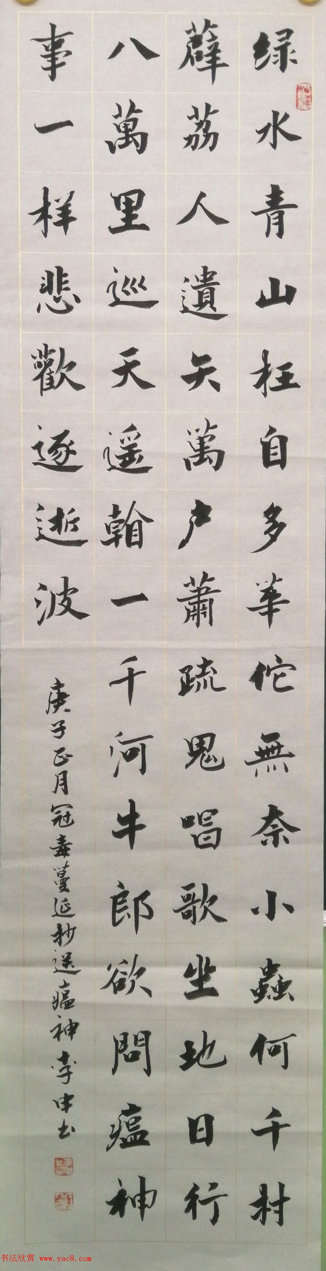李申书法作品选刊