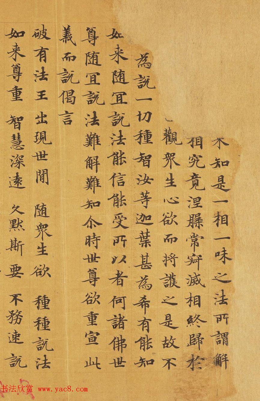 唐代赵文审小楷写经精品《妙法莲花经》