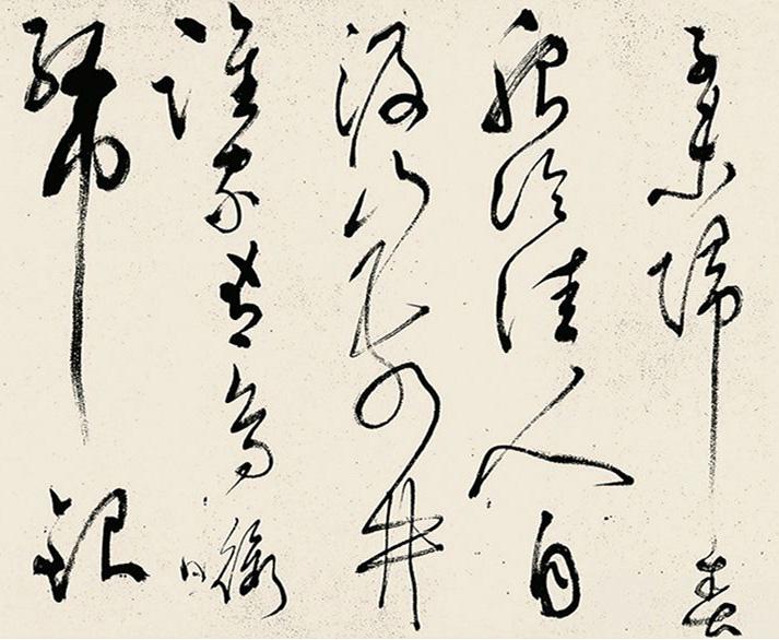 文彭草书《追和云林先生江南春词三篇》