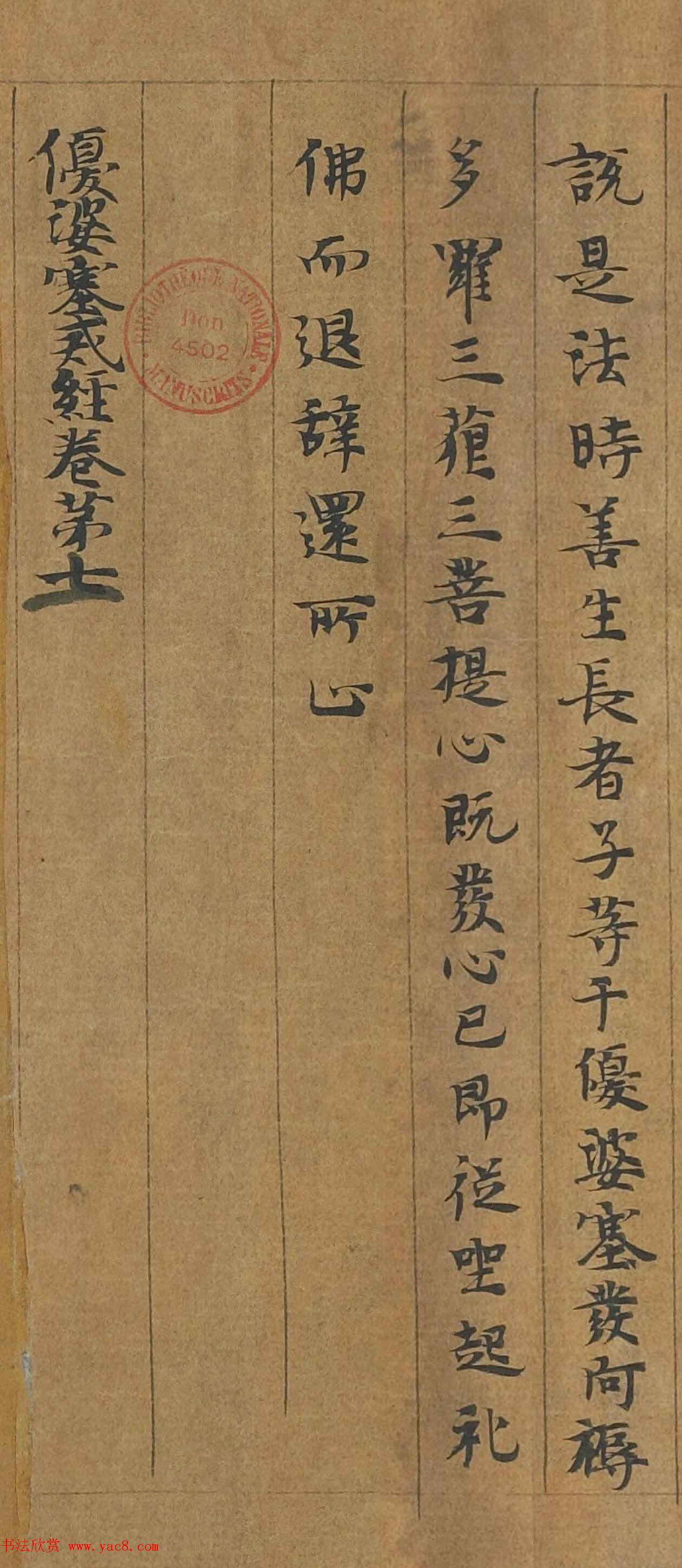 敦煌遗书《优婆塞戒经卷第七灌顶经手稿》