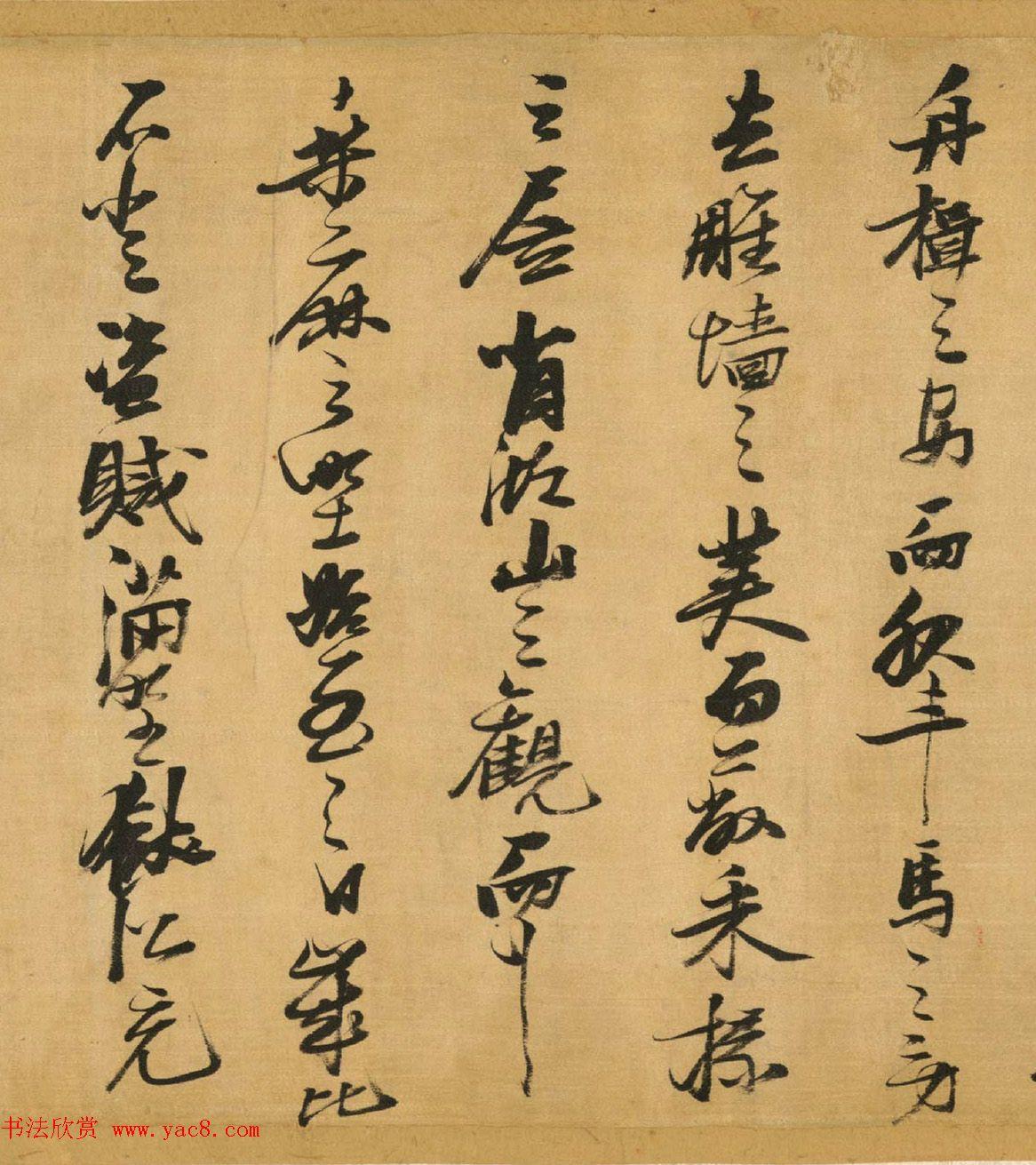 张瑞图行草书《超然台记》