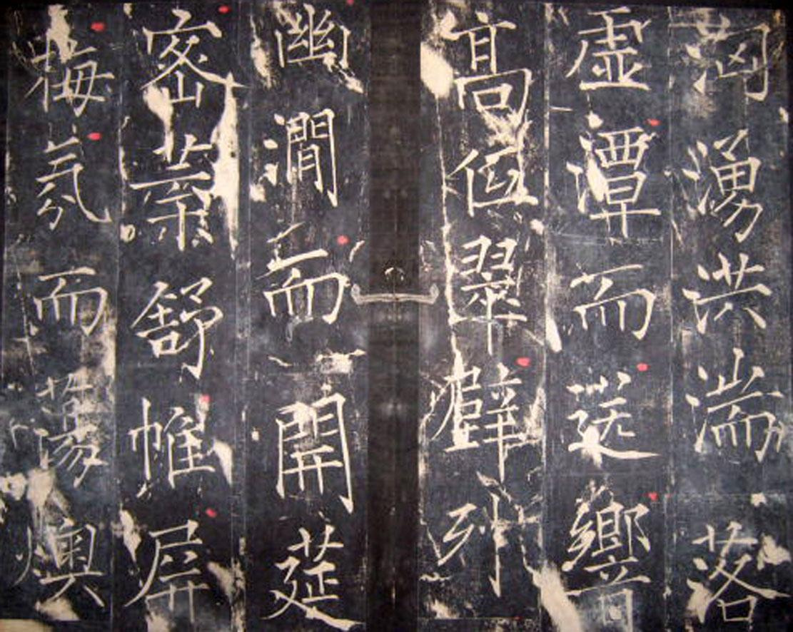 """""""瘦金体之祖""""薛曜书法《夏日游石淙诗并序》"""