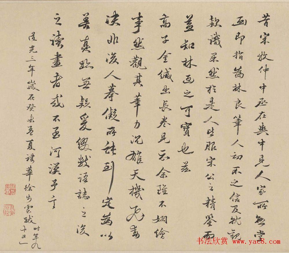 清代诗人、书法家徐步云91岁墨迹