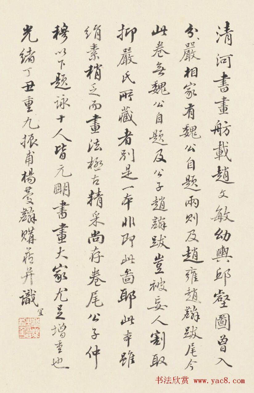 清代杨庆麟书法题赵孟頫谢幼舆丘壑图