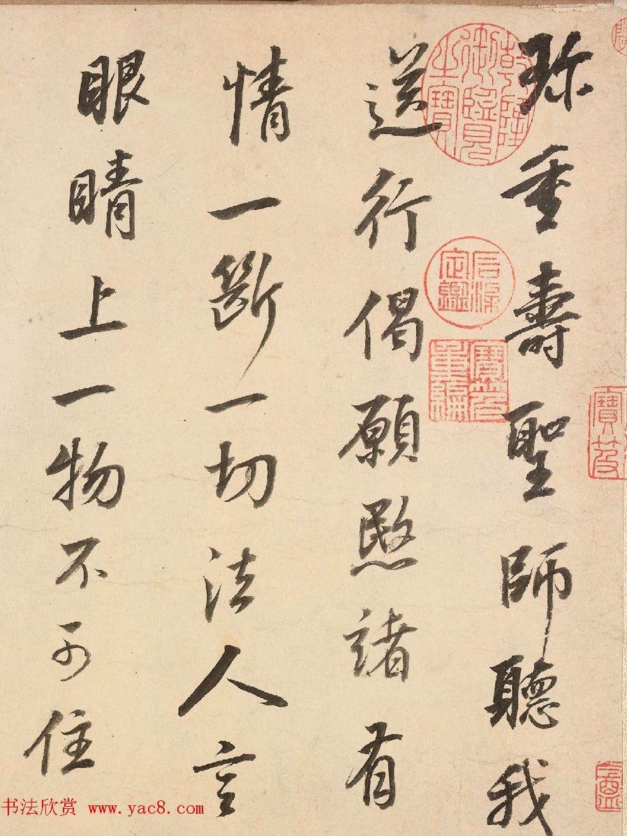 董其昌79岁行书临苏轼杂帖卷