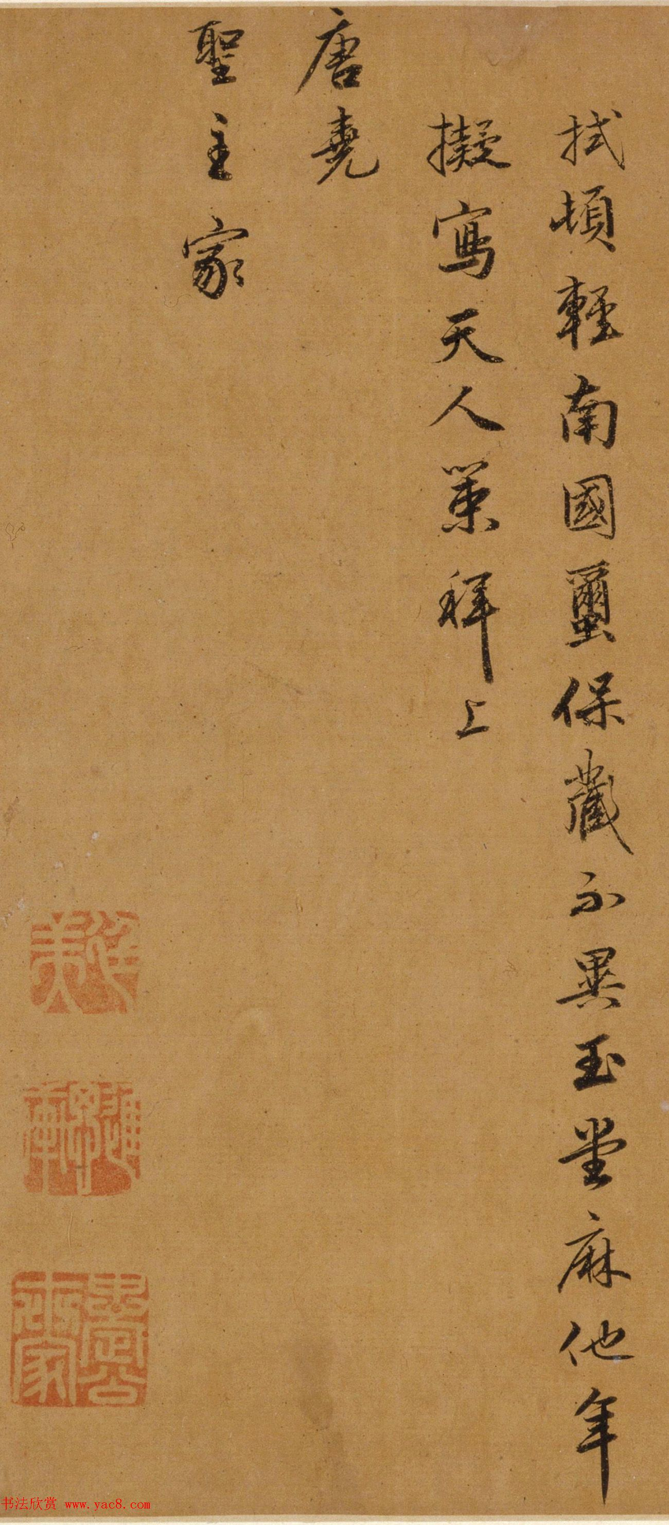 明代刘珏行书《仰间帖》+《论画帖》