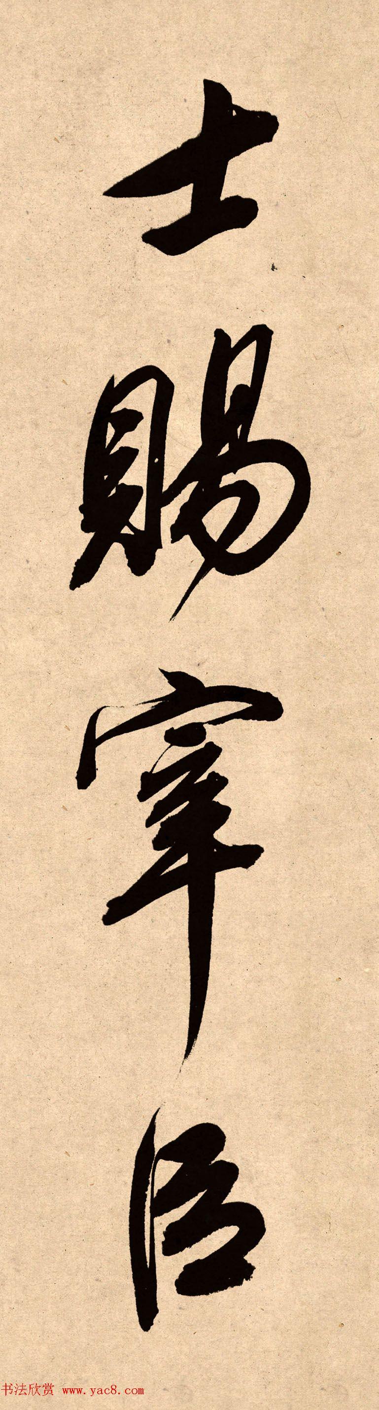 董其昌78岁行书精品《白羽扇赋》高清单字