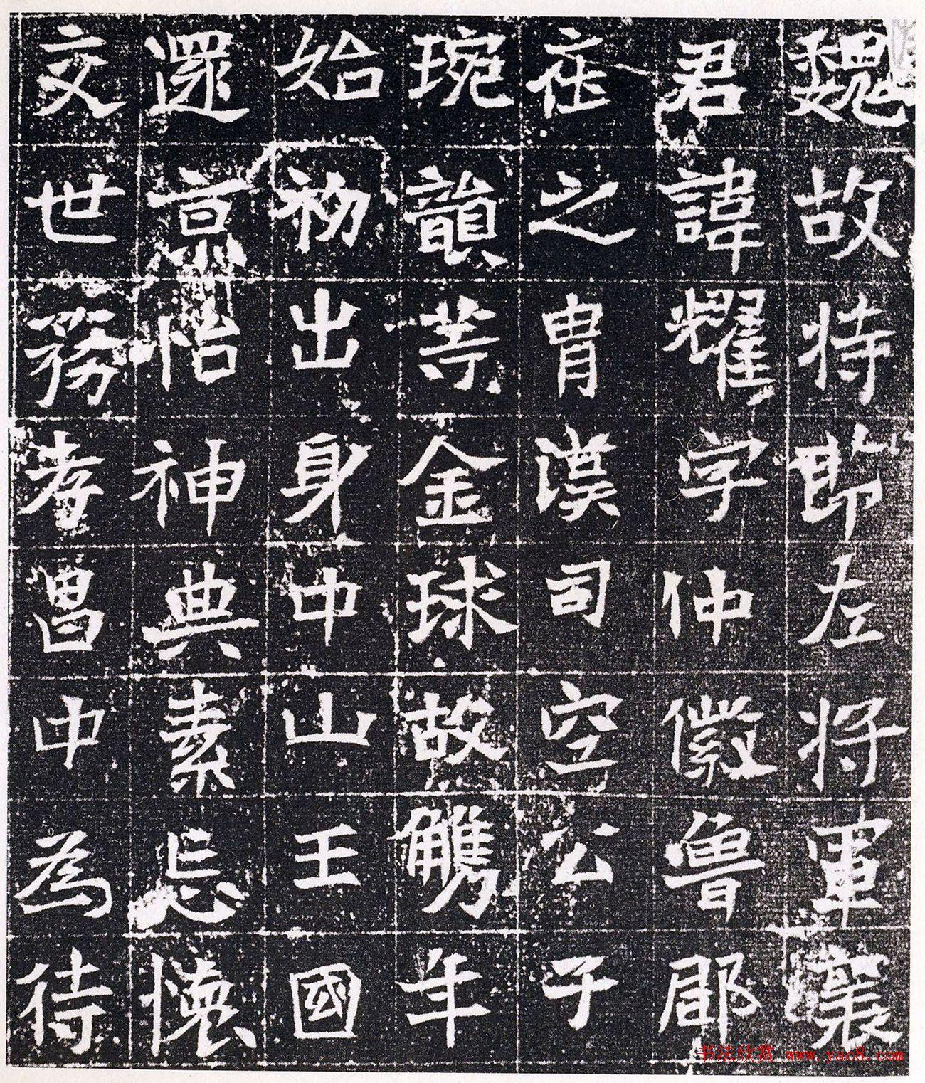 北魏正书《襄州刺史邹县男唐耀墓志》