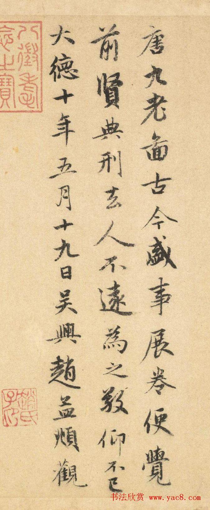 赵孟頫53岁书法题会昌九老图