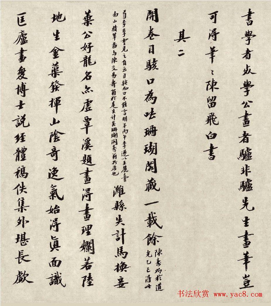 樊增祥72岁书法《题徐天池水墨写生长卷》