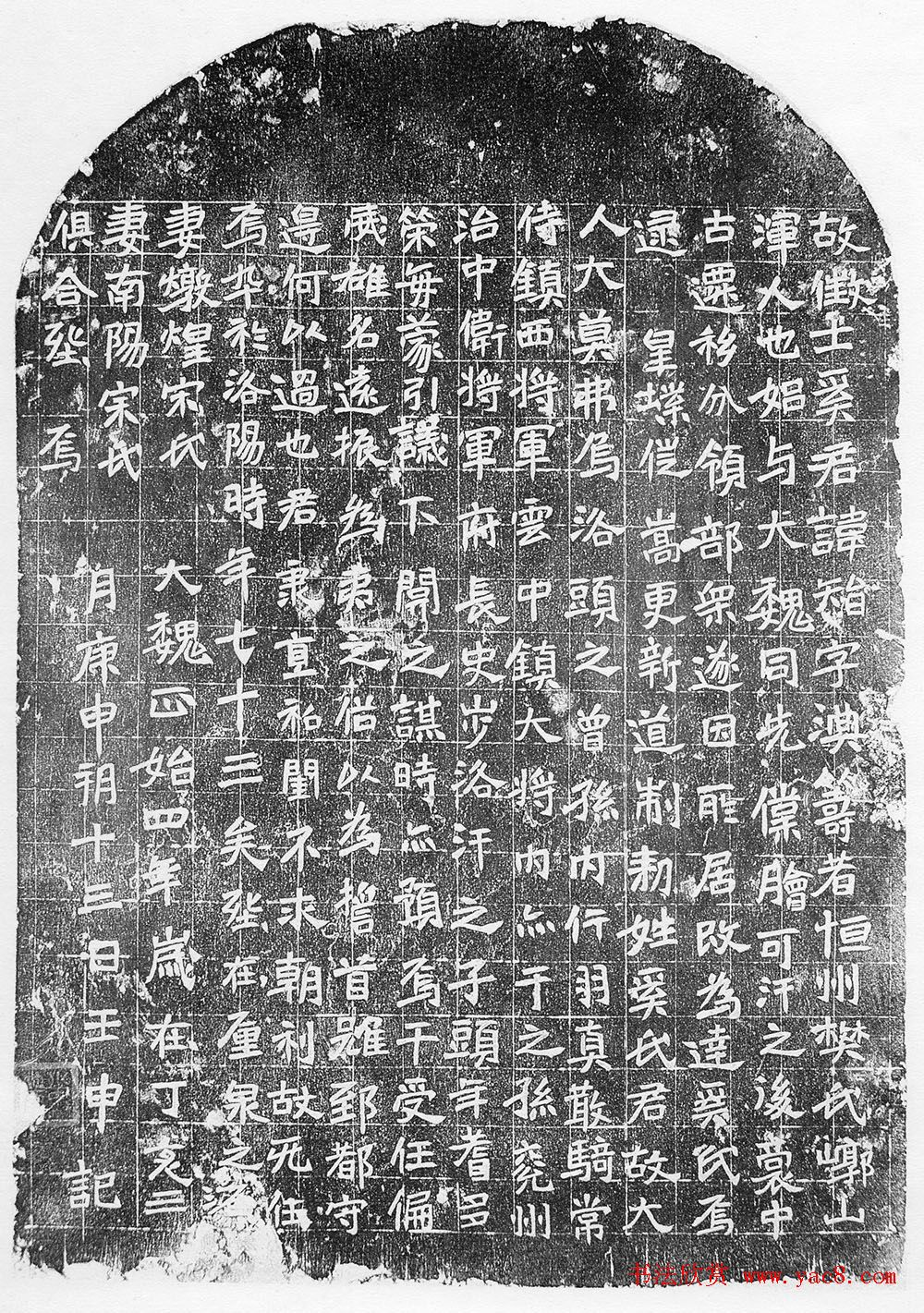 北魏正始四年《故徵士奚智墓志》