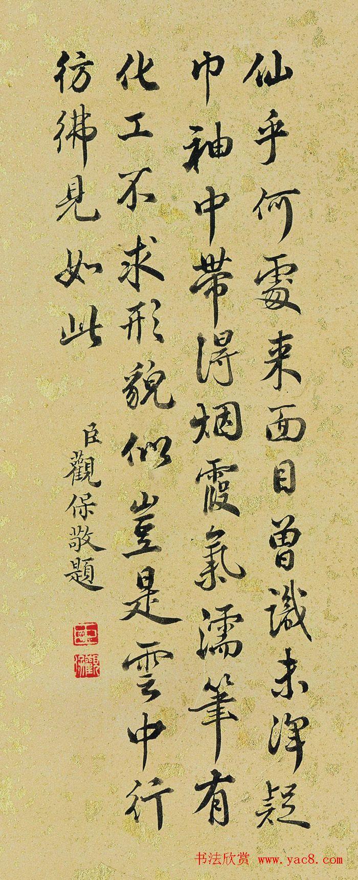 刘统勋等6位大臣书法题《泼墨仙人图》