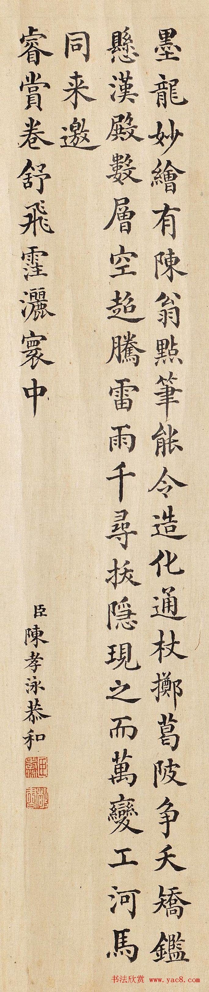 刘统勋等8位大臣书法恭和乾隆题《九龙图》