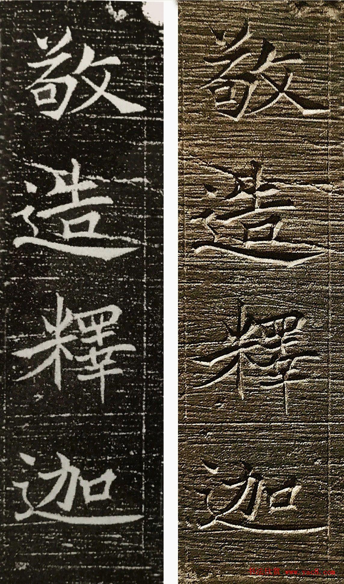 唐僧楷书欣赏《玄奘法师释迦佛造像记》