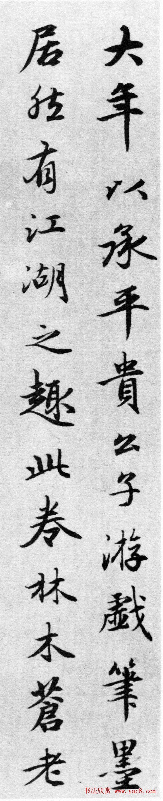 赵孟頫行书跋《赵大年江村秋晓图》