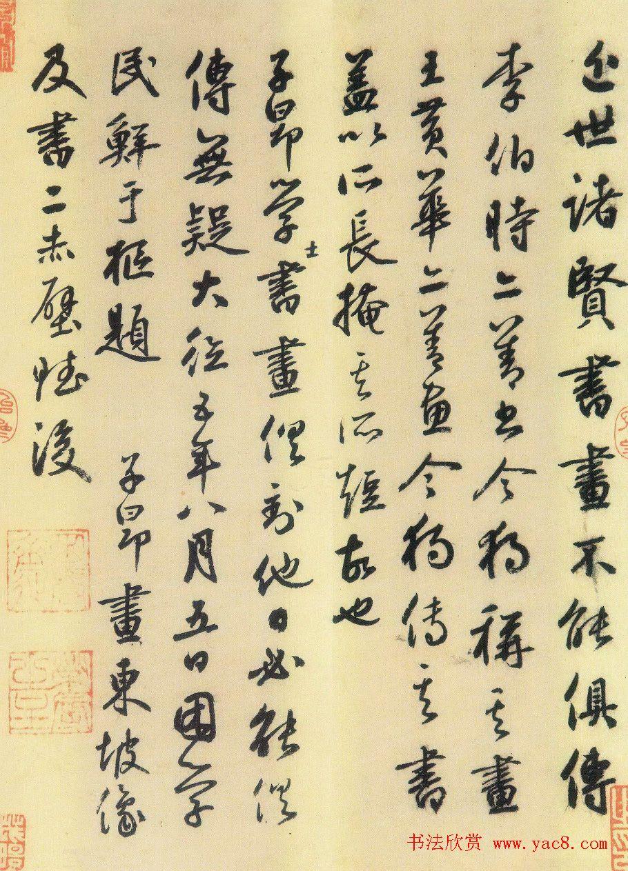 鲜于枢行书跋赵孟頫《赤壁赋》(单字大图)