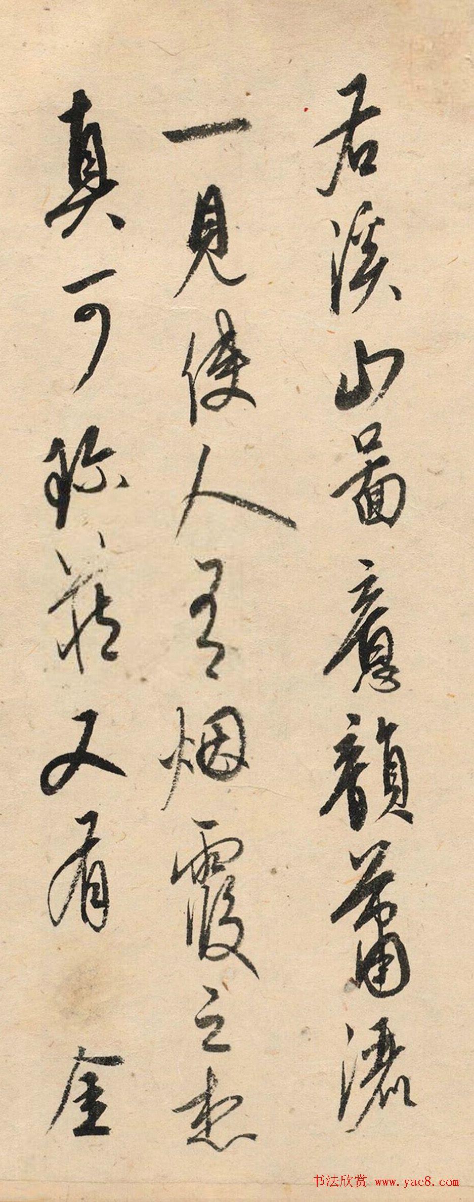 元代康里巎巎行书题溪山图(美国藏)