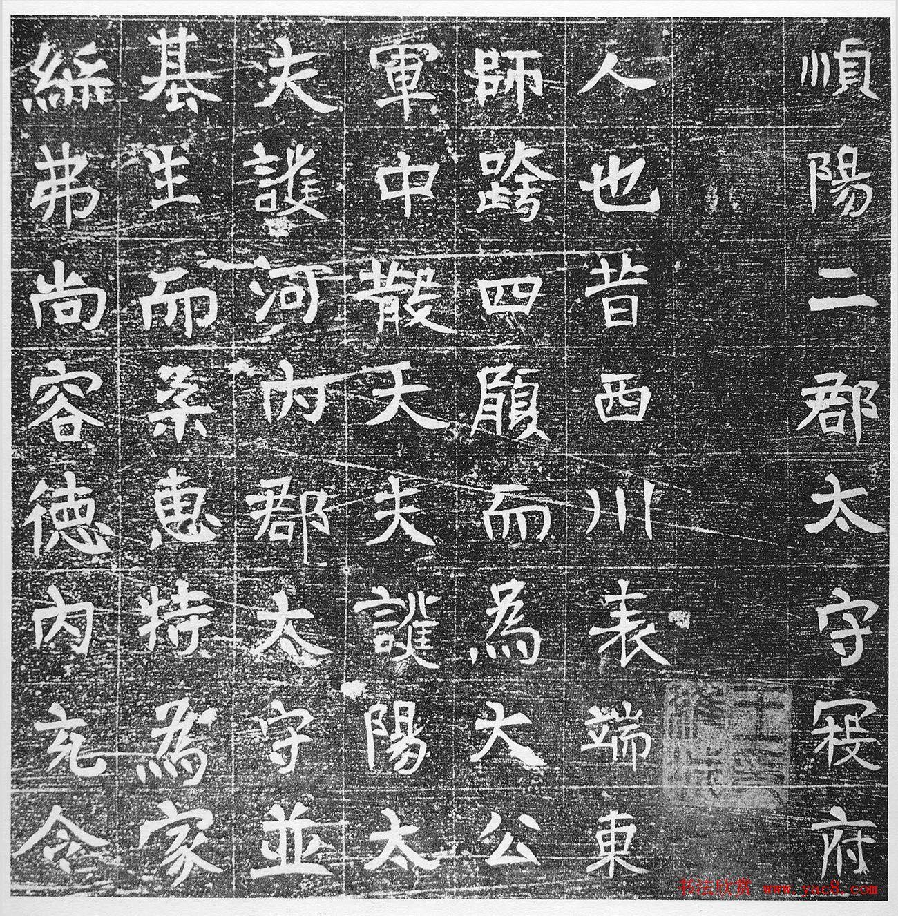 隋代寇仕璋撰并正书《姜敬亲墓志》