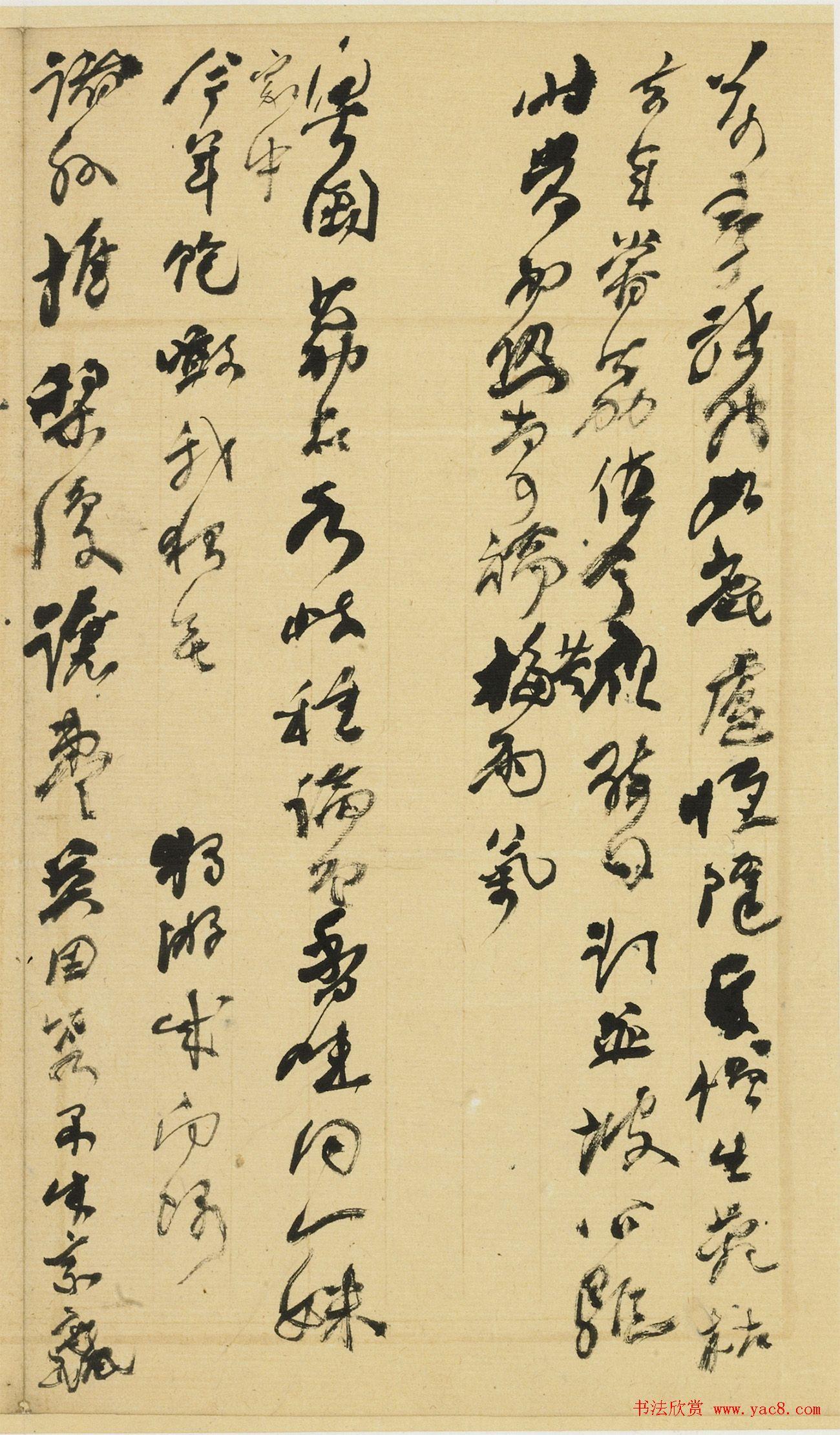 何绍基手稿《何道洲晚岁诗稿》册