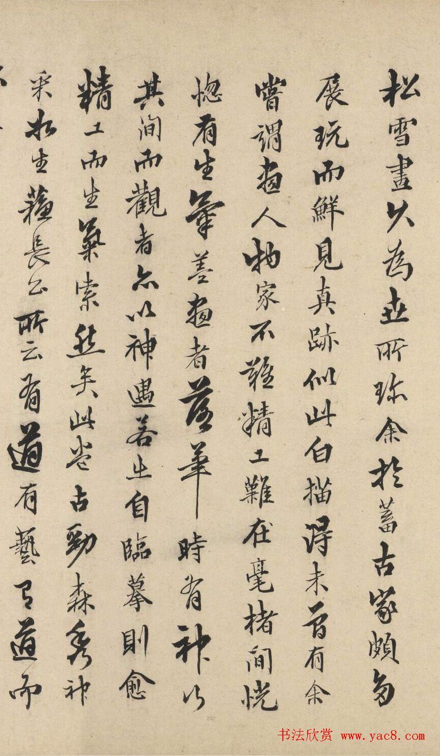 清代第一状元吕宫书法谨跋