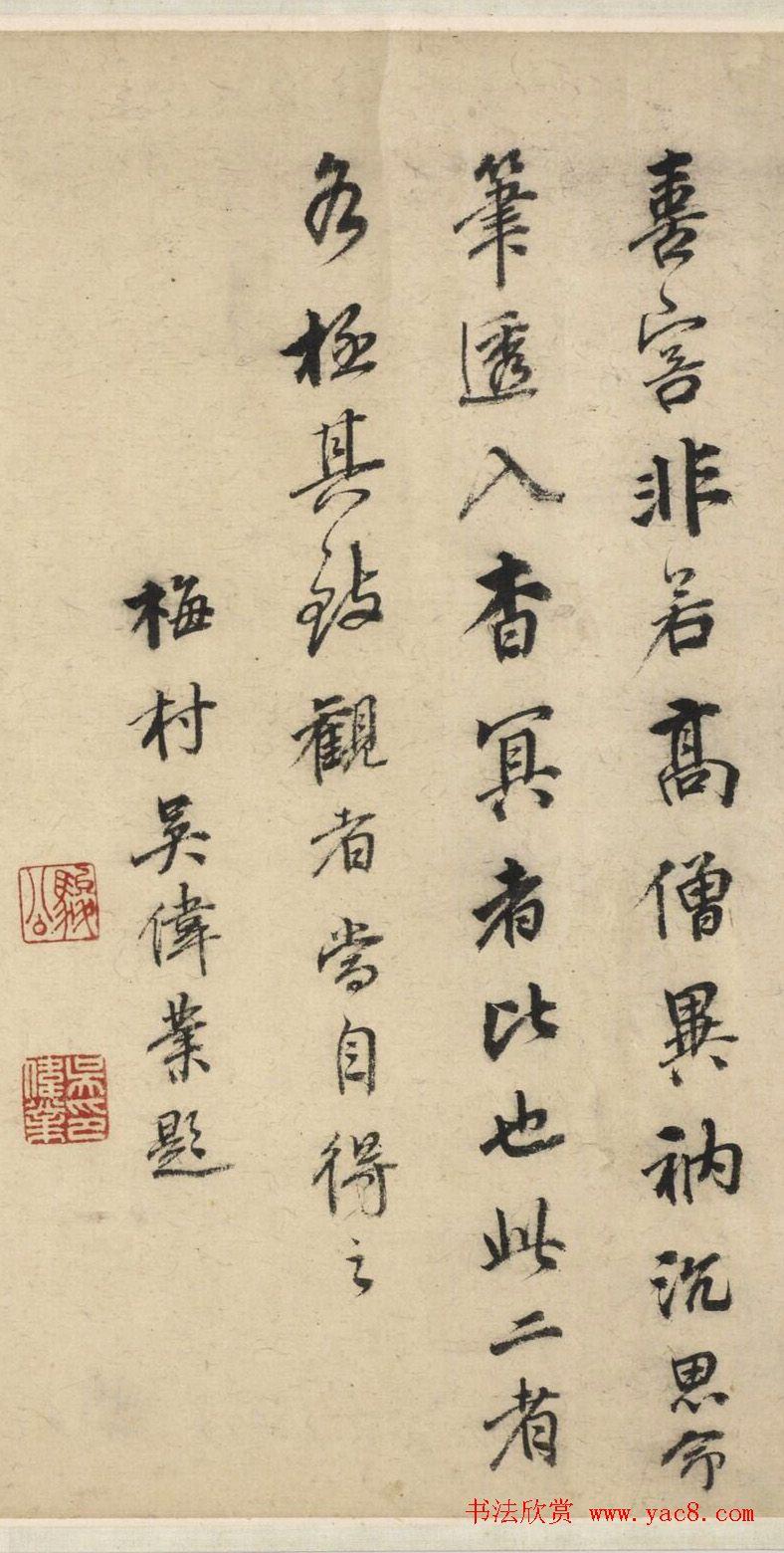 明末清初吴伟业书法题十六罗汉图