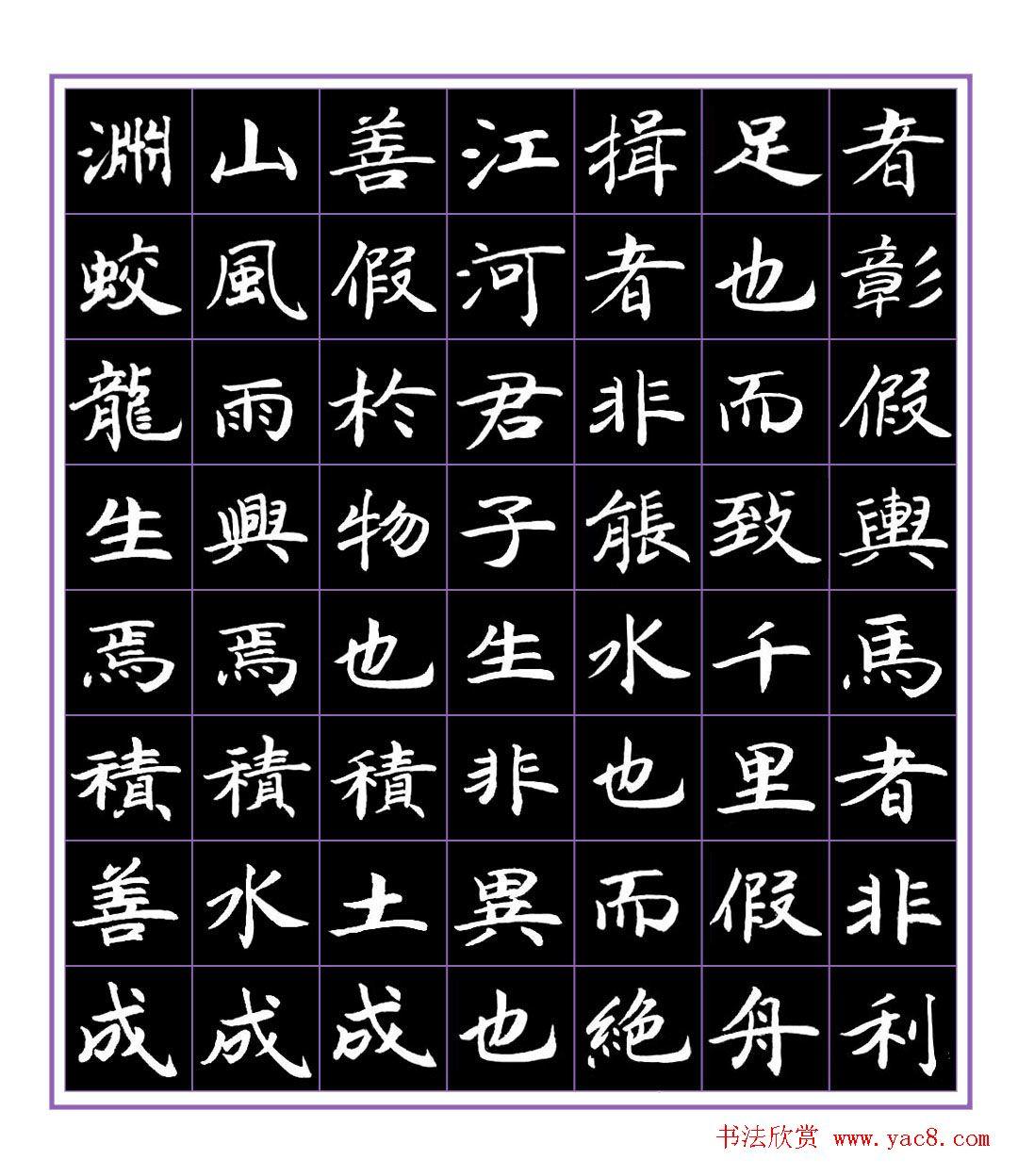 范笑歌小楷书法荀子《劝学》节选