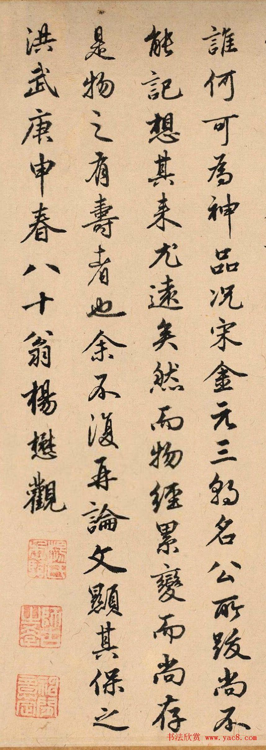明代杨懋80岁书法观跋