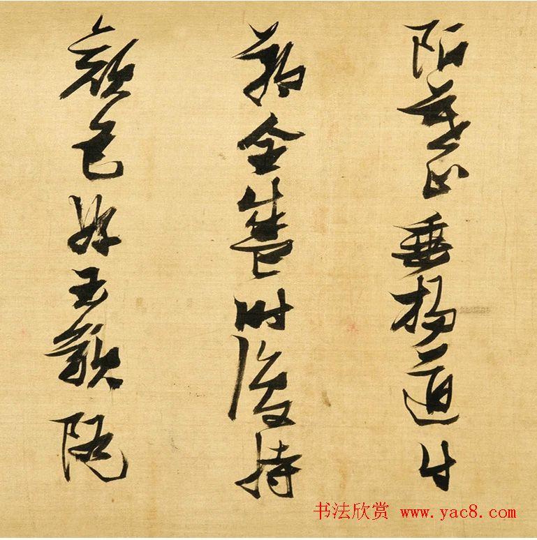 张瑞图草书手卷《何太复先生诗》
