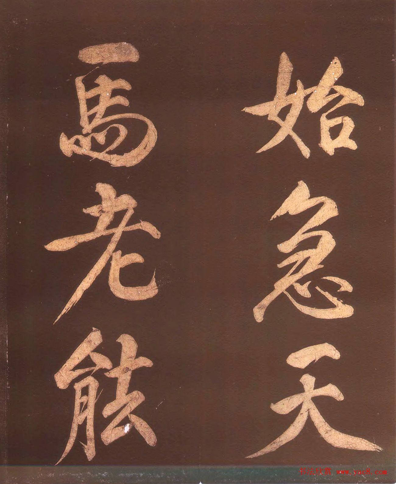 中国历史上身份最高的状元赵楷书法欣赏