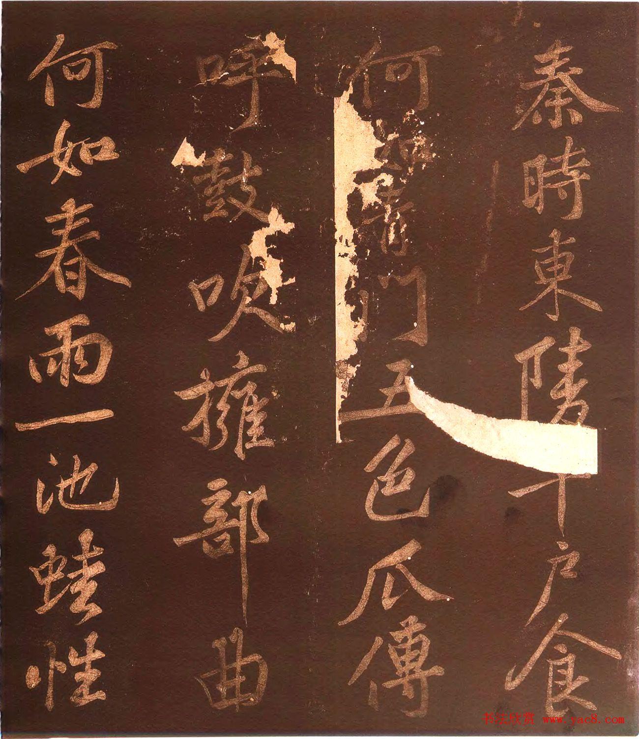 黄庭坚44岁行楷书法《薄酒丑妇歌碑》