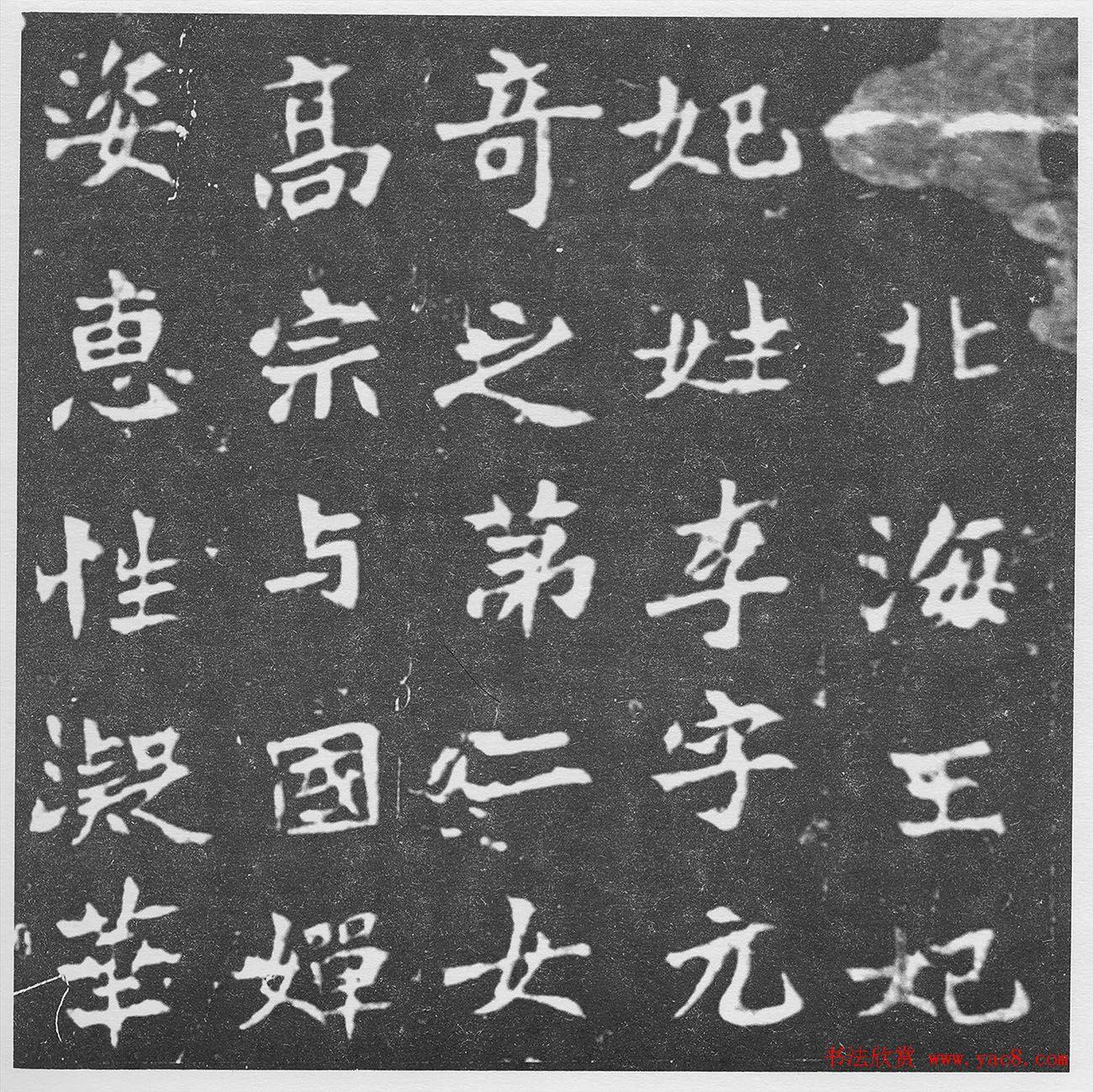 北魏楷书《北海王妃李元姜墓志铭》